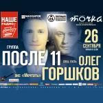 Совместный концерт Олега Горшкова и «После 11» 26 сентября в клубе «Точка»