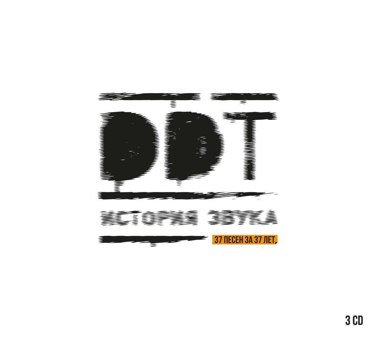 """ДДТ издала """"Историю звука"""" на трёх CD"""