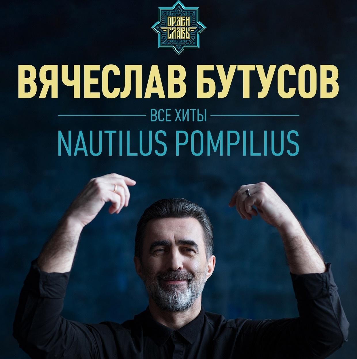 Вячеслав Бутусов сыграл в Зелёном театре ВДНХ старые и новые песни