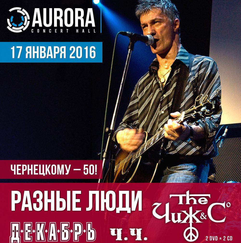 Александр Чернецкий издаст свой юбилейный концерт при участии Чижа на CD и DVD