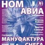 Музыкальный фестиваль «РАХОВ-50»