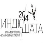 «Индюшата 2014» назначили дни выступлений молодых групп