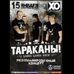 Незапланированный концерт группы ТАРАКАНЫ в клубе ХО 15 января
