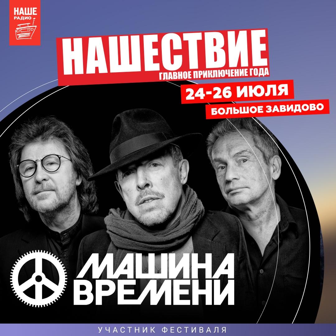 """Машина Времени вернётся на """"Нашествие"""""""