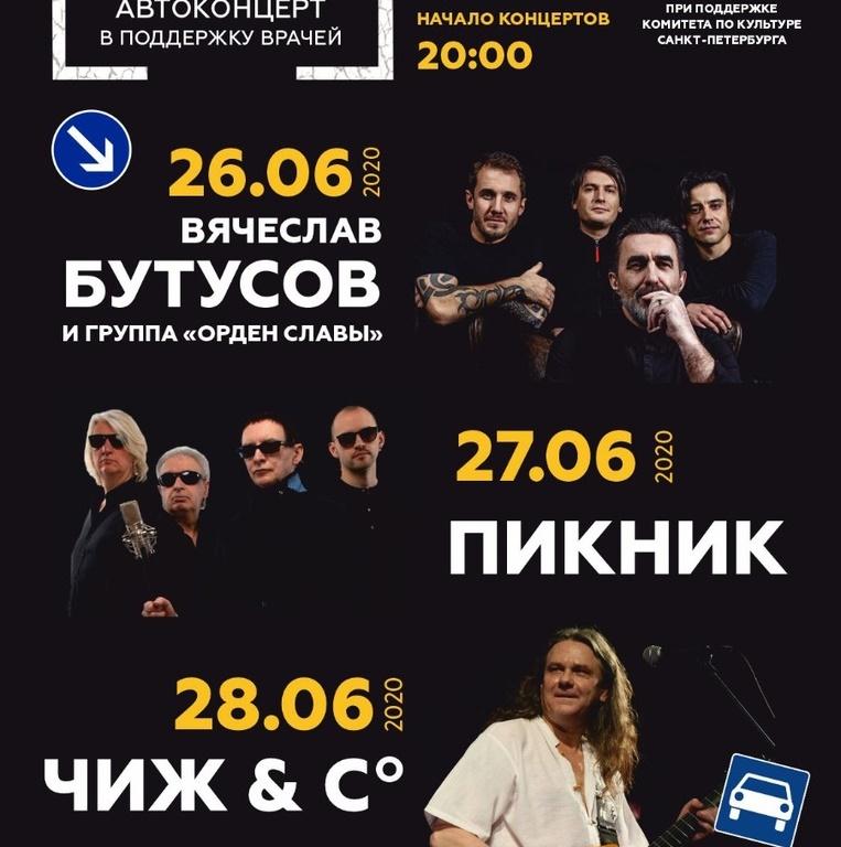 Вячеслав Бутусов, Чиж и Пикник выступят для автомобилистов
