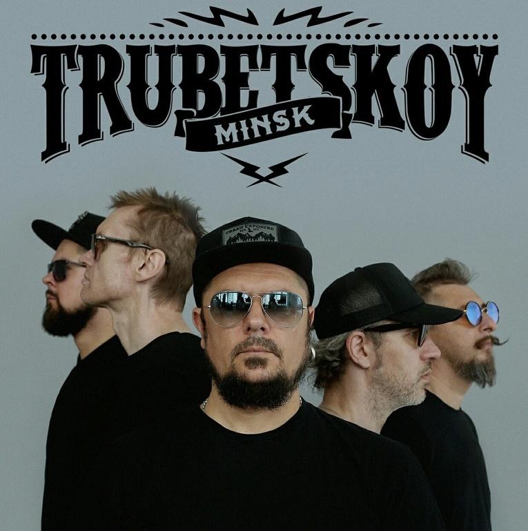 Trubetskoy дал большой концерт в Москве