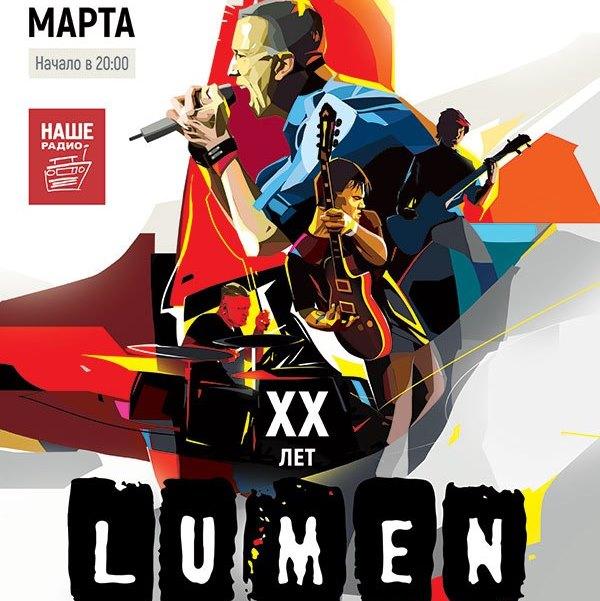 Lumen отметил 20-летие аншлаговым концертом в крупнейшем клубе Москвы