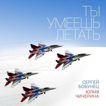 """Сергей Бобунец и Юлия Чичерина поздравили """"Стрижей"""""""