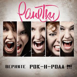 «Ранетки» презентуют новый альбом «Верните рок-н-ролл!»
