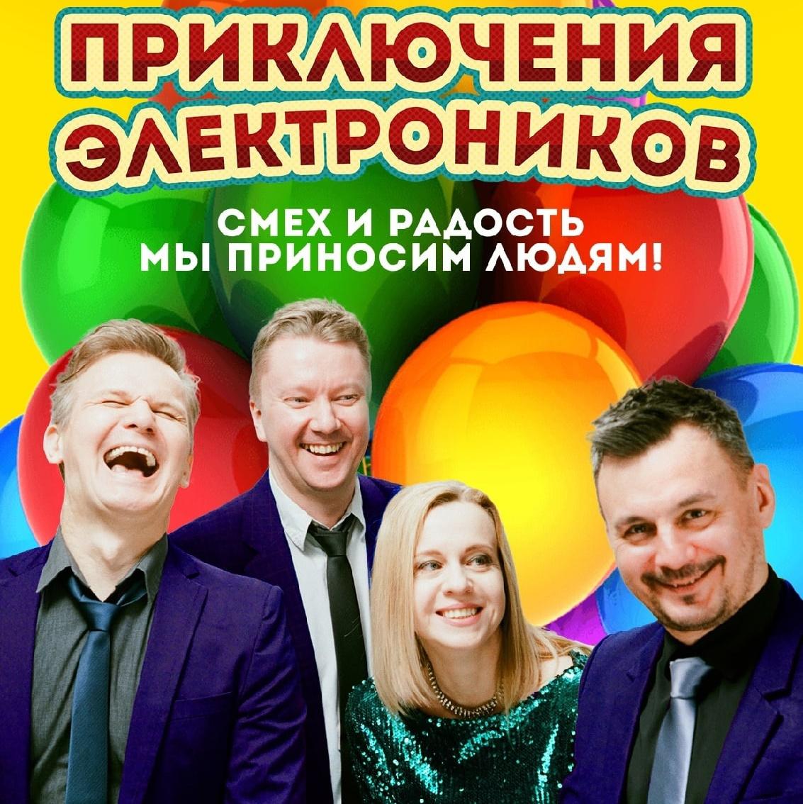 Приключения Электроников дали весенний концерт в Москве