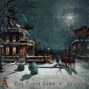 Новогодний сингл от группы Аквариум