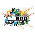 Обновление состава участников и фирменные билеты фестиваля «НАШЕСТВИЕ»