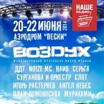 """20-22 июня 2014 года в Петрозаводске пройдет международный фестиваль живой музыки """"Воздух"""""""