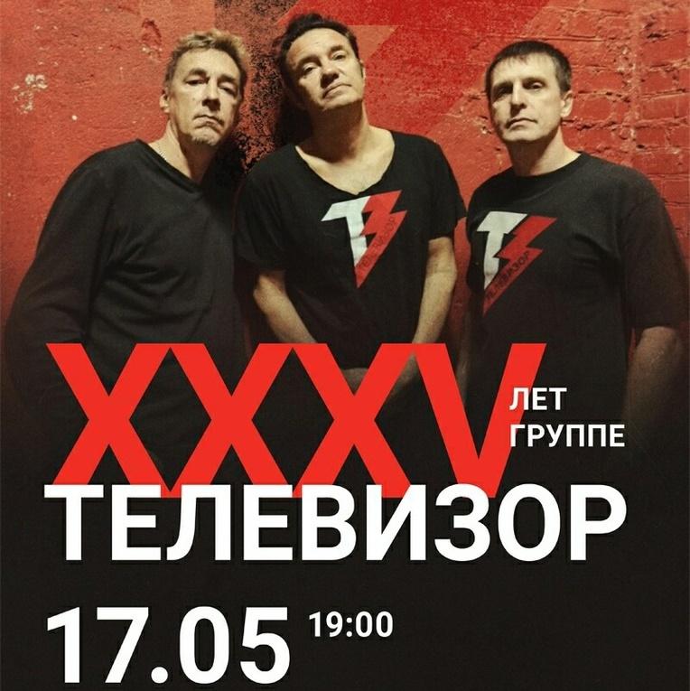 Телевизор отпраздновал 35-летие на концерте в Москве