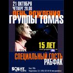 Tomas выступит 21 октября в SQUAT-кафе