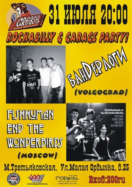 ROCKABILLY & GARAGE PARTY в клубе Бриолин 31 июля