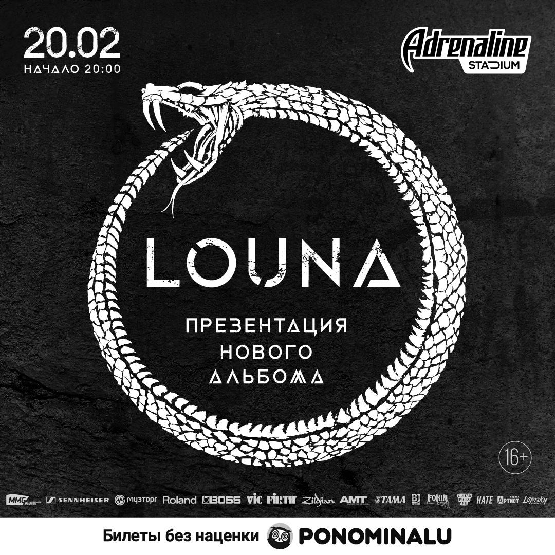 """Louna презентовала в Москве альбом """"Начало нового круга"""""""