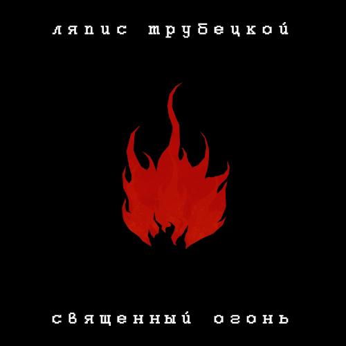 Ляпис Трубецкой выпустил сингл памяти Олди