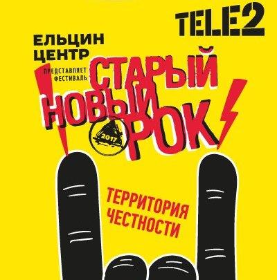 """""""Старый Новый рок"""" принимает заявки от молодых групп"""