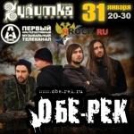 31 января воронежская  группа «Обе-Рек» впервые выступит в Санкт-Петербурге!