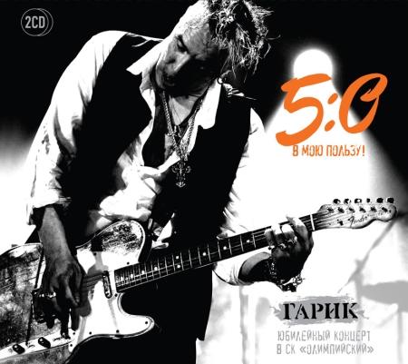 Юбилейный концерт Гарика Сукачёва выходит на CD и DVD