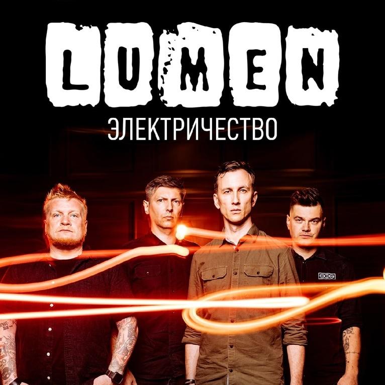 """Lumen сыграл """"Электричество"""" в Москве"""