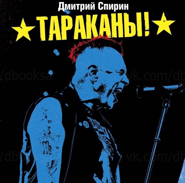 """""""Тупой панк-рок для интеллектуалов"""": выходит переиздание книги лидера Тараканов!"""