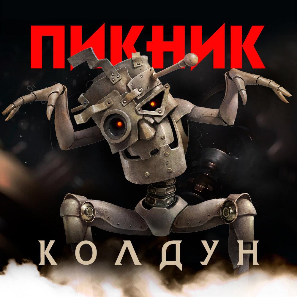 Премьера сингла группы Пикник