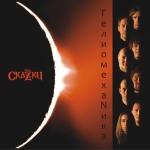 12 декабря группа The СкаZки приглашает на презентацию своего альбома «ГелиомехаNика» в клуб «Вермель»