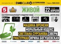 """Отчет о благотворительном концерте """"Живой"""" в клубе """"Главclub"""" 22 апреля 2010 года"""