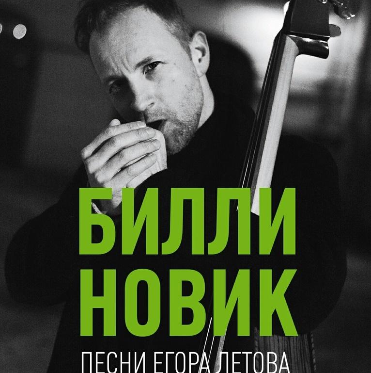 Билли Новик спел в Москве песни Егора Летова