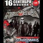 """Концерт групп Helloween и Stratovarius в клубе """"Milk Moscow"""" 16 сентября"""