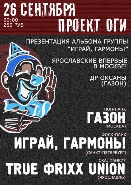 гр. Играй, Гармонь!, гр.Газон, гр.True Фrixx Union в проекте ОГИ (Москва) 26 сентября