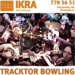 """17 июля летний акустический концерт Tracktor Bowling  в клубе """"Ikra"""""""