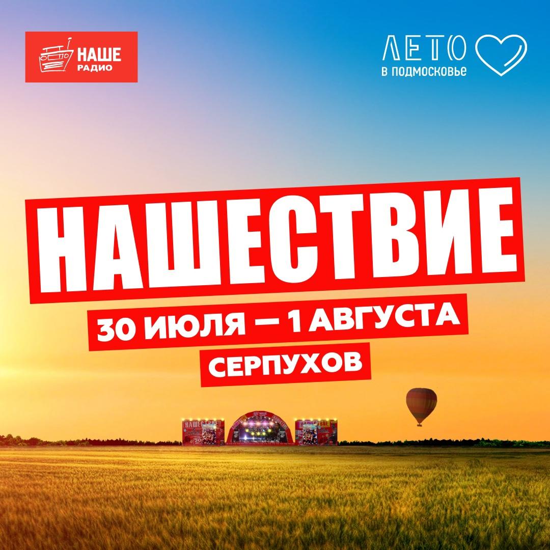 """""""Нашествие"""" спустя 19 лет возвращается в Подмосковье"""