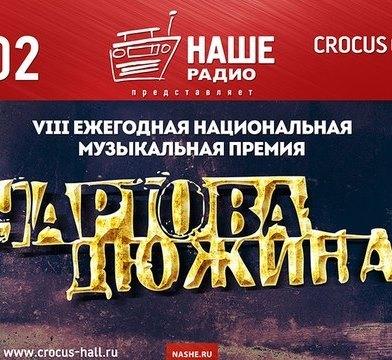 """Телеверсия премии """"Чартова дюжина-2015"""""""