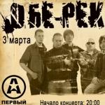 """3 марта """"Обе-Рек"""" сыграет весенний сольный концерт в клубе «Mezzo Forte» и познакомит публику с новыми песнями и новым гитаристом"""
