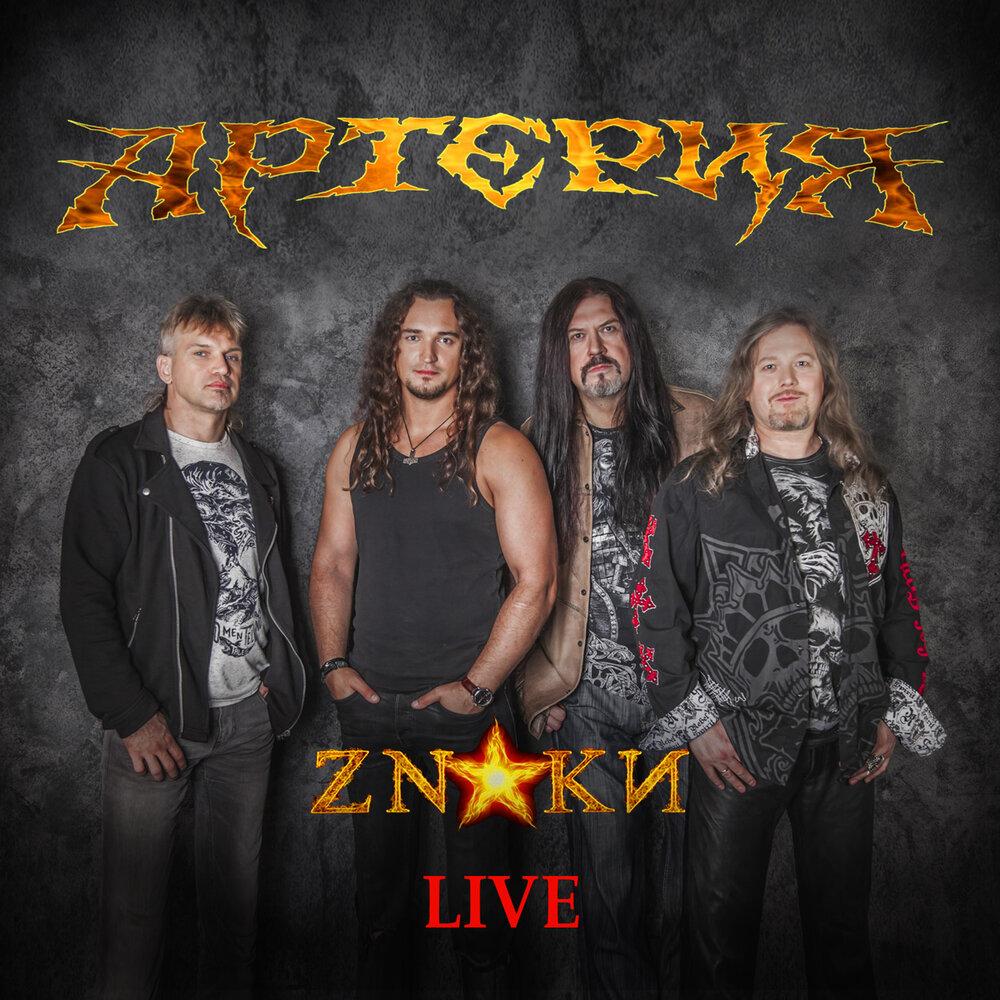 Артерия выпустила концертный альбом с участием Валерия Кипелова