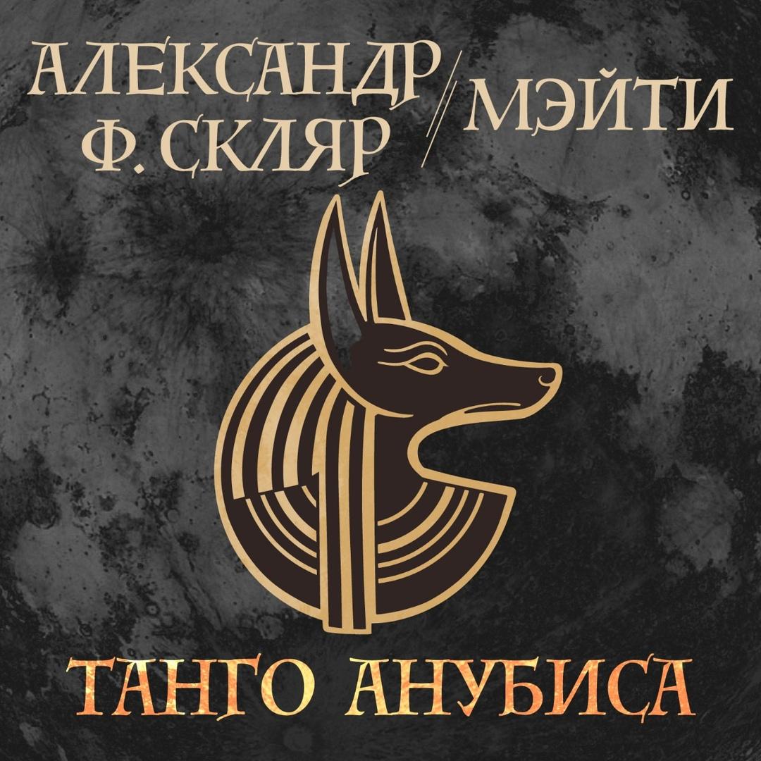 Александр Ф. Скляр и Мэйти спели от лица героев русской литературы