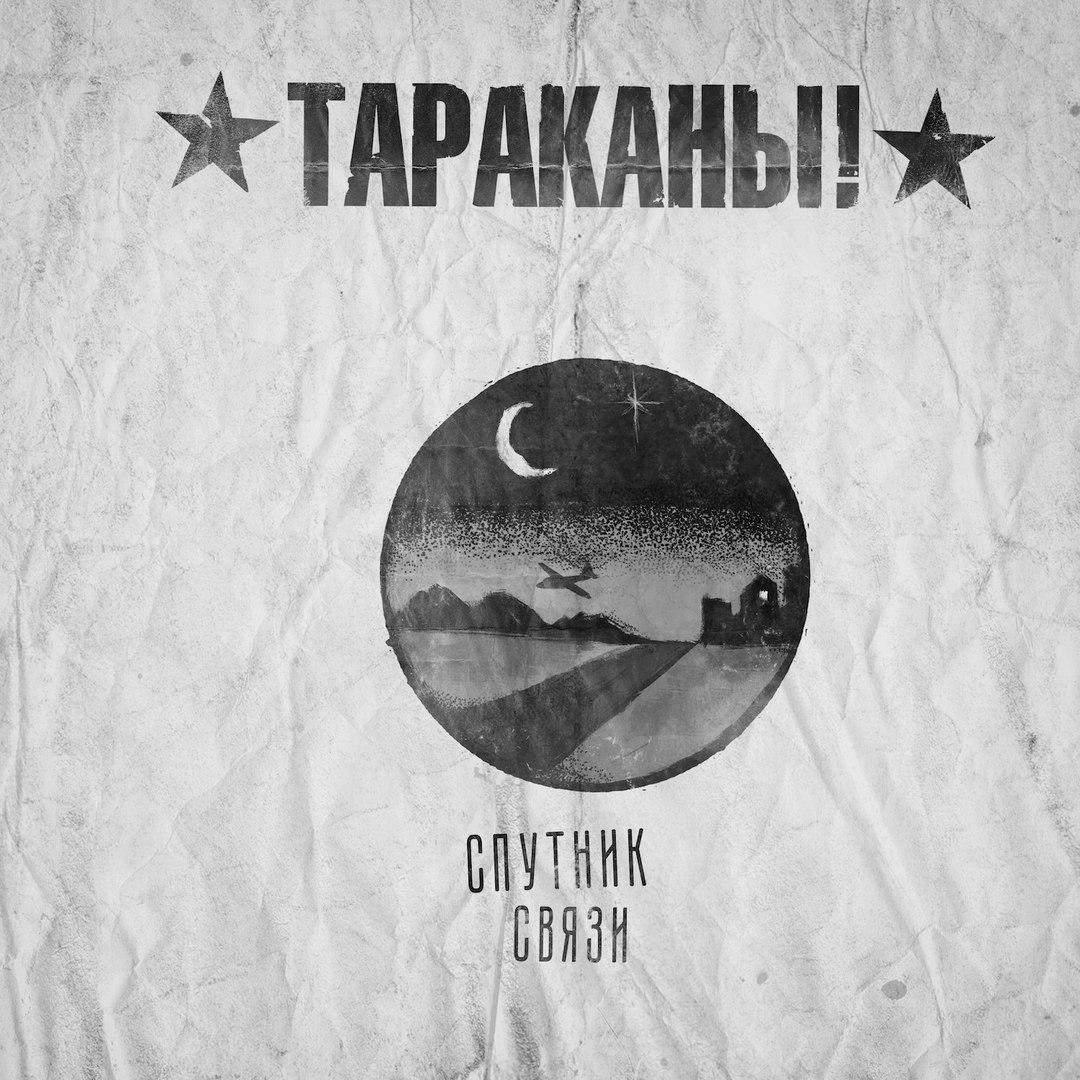 """Тараканы! выпустили клип на финальную песню из проекта """"Много шума из ничего"""""""