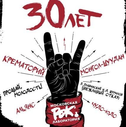 Московская рок-лаборатория отметила 30-летие большим фестивалем