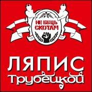 «Ляпис Трубецкой» выпустит новый альбом 6 мая!