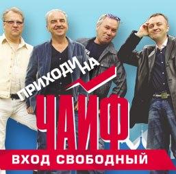 Группа ЧайФ поздравила москвичей с Днём города на Поклонной горе