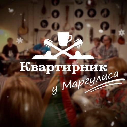 """НТВ встретит Новый год с """"Квартирником у Маргулиса"""""""