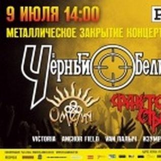"""Металлическое закрытие концертного сезона в клубе """"Plan B"""""""