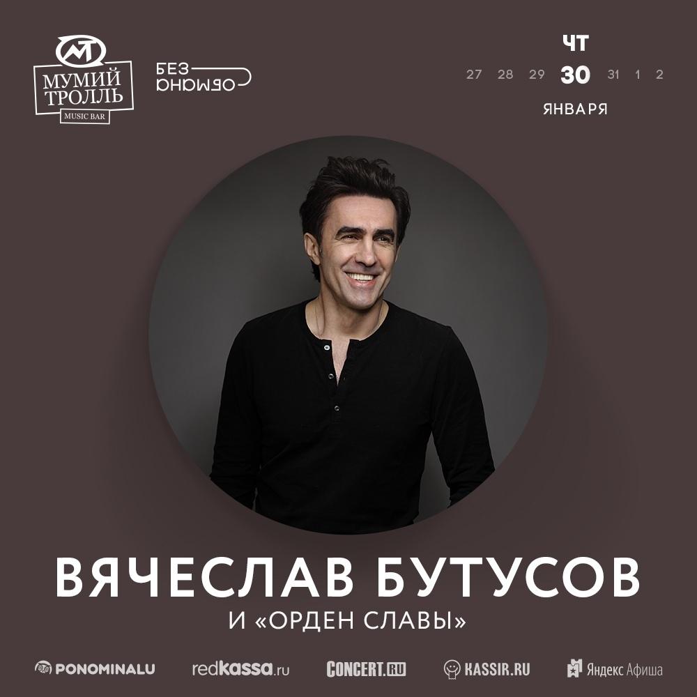 Вячеслав Бутусов открыл концертный год выступлением в Москве