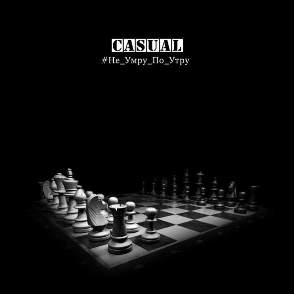 """Casual - """"#Не_умру_по_утру"""": премьера альбома"""