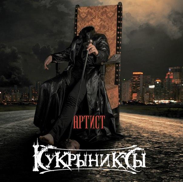 "Кукрыниксы выпускают ""Артиста"""