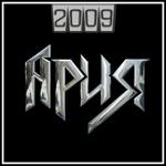 «Ария» придумывает песни для нового альбома