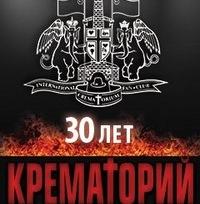 """Группа Крематорий отметила 30-летие на сцене клуба """"Известия-hall"""""""
